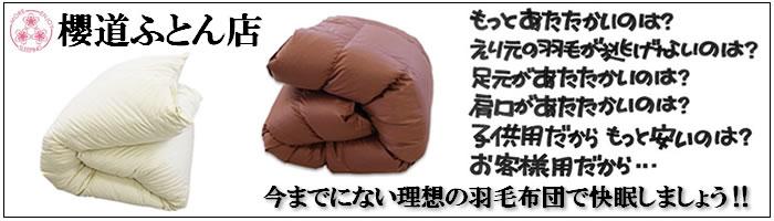 櫻道ふとん店