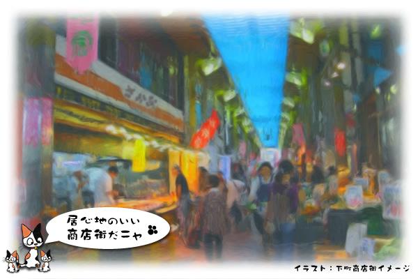 下町商店街イメージ